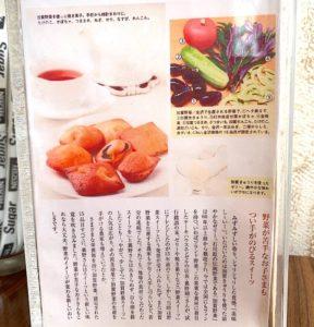 加賀野菜を使ったベジスイーツ