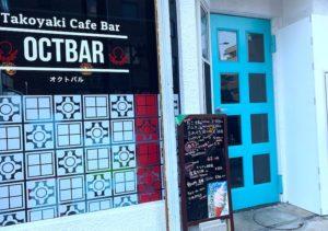 たこ焼きカフェ&バーオクトバルの外観