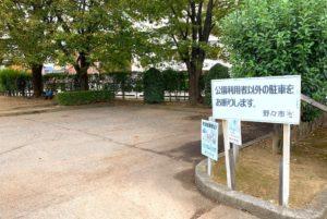 公園利用者用の駐車場があります