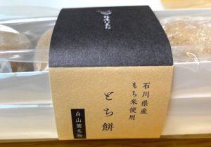 石川県産のもち米使用