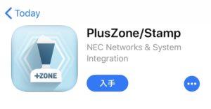 Plus Zone Stampアプリをダウンロード
