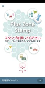 Plus Zone Stampトップ画面