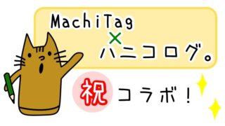 【お知らせ】場所探しに特化した新しいSNS「MachiTag」と「ハニコログ。」がコラボ!