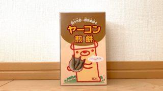 野々市の特産品ヤーコンを使った「ヤーコン煎餅」