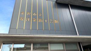 金沢市立安江金箔工芸館の外観