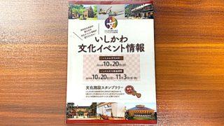 10月第3日曜日は「いしかわ文化の日」多くの施設が県民入場無料♪