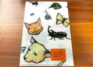 動物詩集のクリアファイル