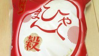 石川のお米・ひゃくまん穀の「ひゃくまん穀まかない」キャンペーン!