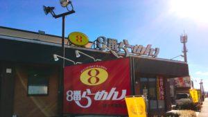 8番ラーメン野々市粟田店
