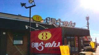 石川県民のソウルフード「8番らーめん」を野々市粟田で初体験!