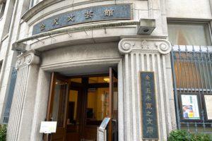 金沢文芸館と五木寛之文庫
