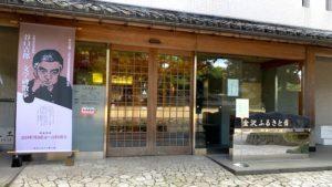 金沢ふるさと偉人館の入り口