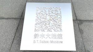 鈴木大拙館オブジェ