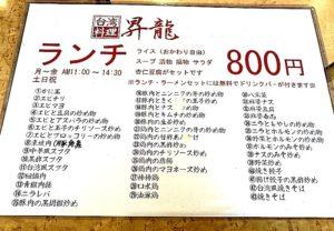 800円の豊富なランチセット