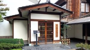 金沢三文豪の泉鏡花記念館