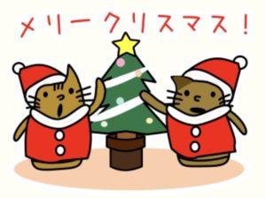 メリークリスマススタンプ