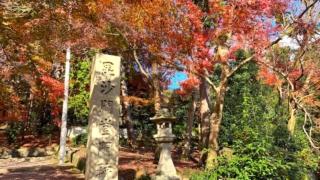 秋の「毘沙門堂」〜京都山科にある紅葉の名所