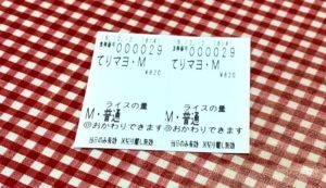テリマヨの食券