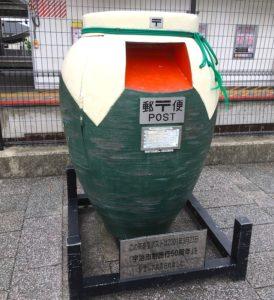 お茶壺型ポスト