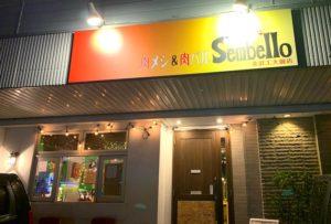 大衆酒場sembello(センベロ)