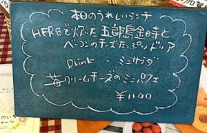 1100円のお得なランチセット