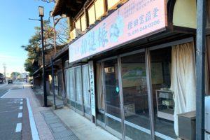 北国通り沿いにある樫田冨嶽堂