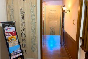島田清次郎の世界展示