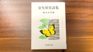 心に沁み入る「室生犀星詩集」/読書記録