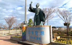 小松空港前の富樫像