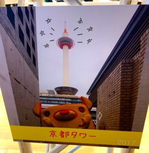 京都タワーとのっティ