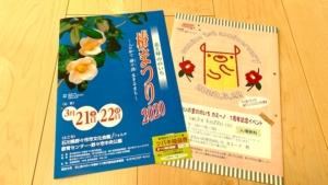 椿まつりとカミーノ一周年記念イベント