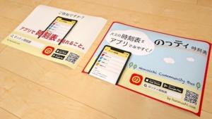 のっティ時刻表アプリ広告