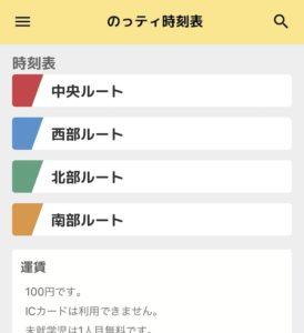 のっティ時刻表アプリ