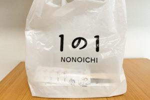 1の1nonoichiの袋
