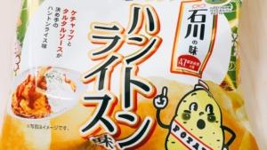 石川ポテチのハントンライス味
