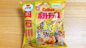 石川ポテトチップス金沢おでんカニ面味