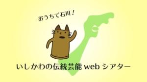 いしかわの伝統芸能webシアター