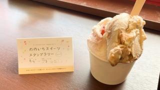 「ジェラート&ケーキ KAORU」で夏に嬉しいひんやりジェラート♪