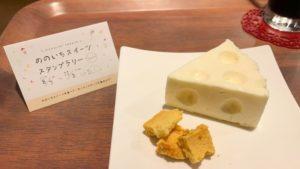 ガリバーカフェの可愛いレアチーズケーキ