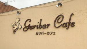 ガリバーカフェ