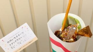 たい焼きベースのパフェ「たいパフェ」を食す!たい焼き工房 土九