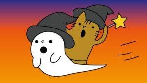 ハロウィンにゃにわさん