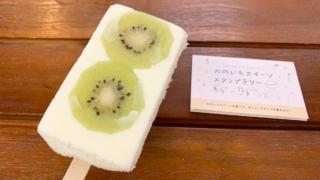 「ぽかぽか御経塚の湯」お風呂上がりに可愛いフレッシュなアイス♪