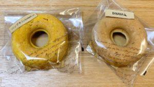 焼きドーナツ2種類