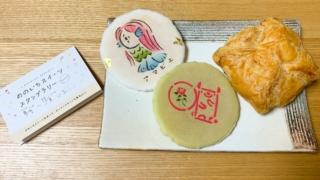 のっティ煎餅、アマビエ煎餅!懐かしさ感じる「加幸庵」の和菓子