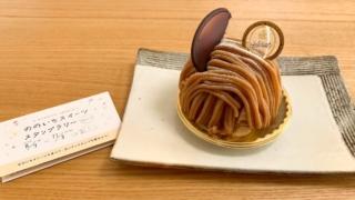 「菓子工房エクラタン」の大人向けスイーツ♪洋栗のモンブラン!