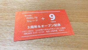 ナヴァオープンとカレード3周年記念チケット
