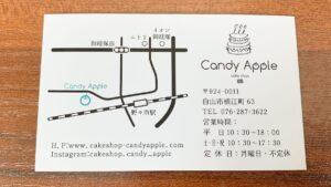 Candy Appleは野々市駅の近く