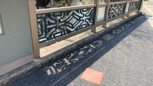 御経塚にある橋