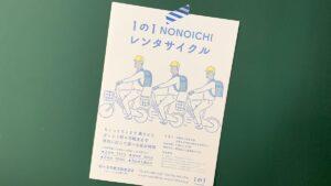 1の1NONOICHIのレンタサイクル
